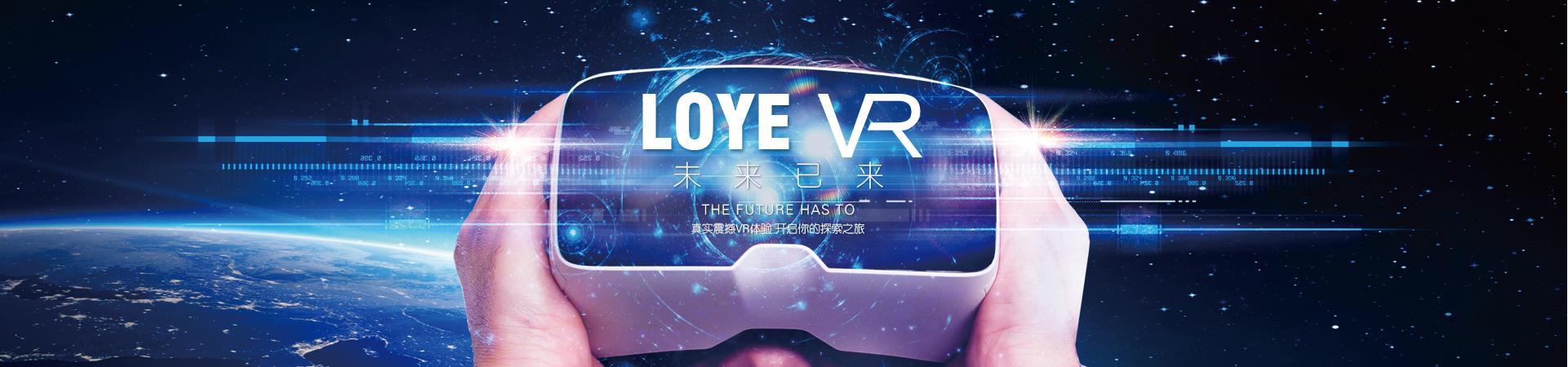 VR虚拟仿真开发