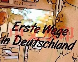 德语亚虎官网app