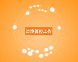 广州边境管控