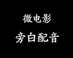 上海微电影旁白配音