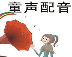 上海童声配音